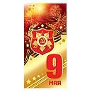 Открытки - С Днем Победы! - 9 Мая