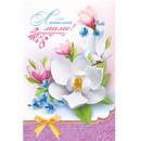 Специальные открытки