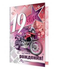 С днем Рождения! 19