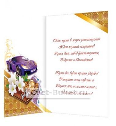 Поздравления от сватов прикольные сватье