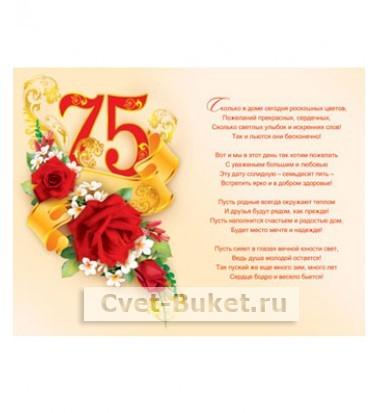 С Юбилеем! 75