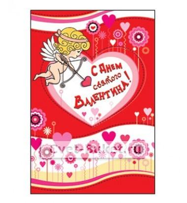 С Днем Валентина!