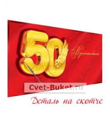 В Золотой Юбилей! 50