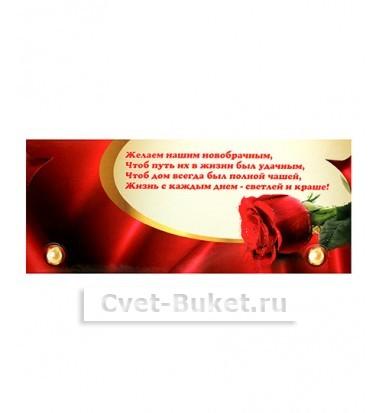 Конверт для денег - Совет да Любовь!