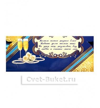 Конверт для денег - С Днем Свадьбы!