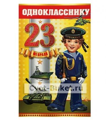 ❶Поздравить одноклассников с 23 февраля|Поздравляем с 23 февраля папу|Odnokartinka : Бесплатные картинки и смайлы для Одноклассников !|Поздравления|}