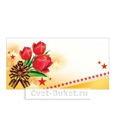 Конверт для открытки (евро) - 9 Мая!