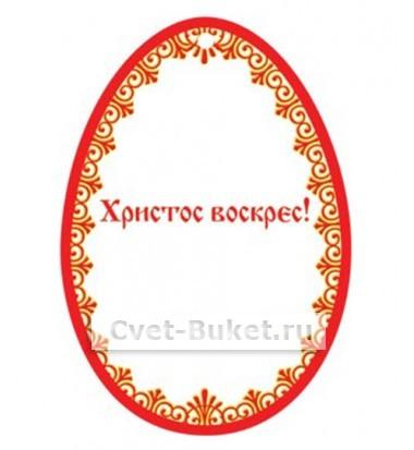 Открытка - С Праздником Святой Пасхи!