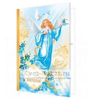 Открытки с днём ангела романа