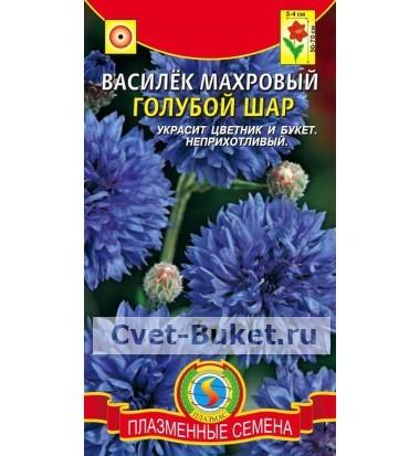 Семена - Василек голубой шар