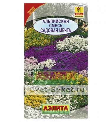 Семена - Альпийская смесь Садовая мечта