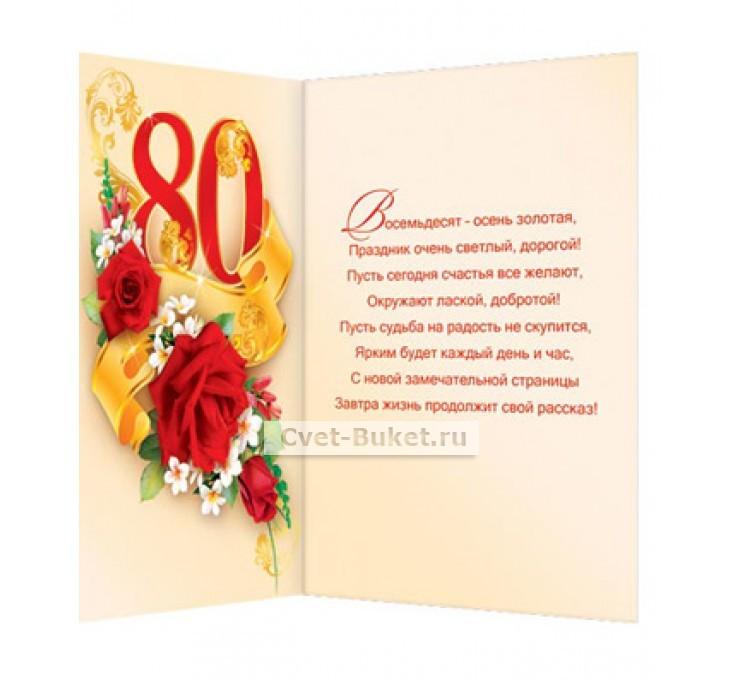 80 лет поздравление крестной