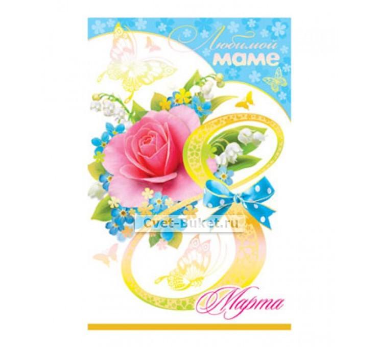 Счастливая, открытка любимой доченьки с 8 марта