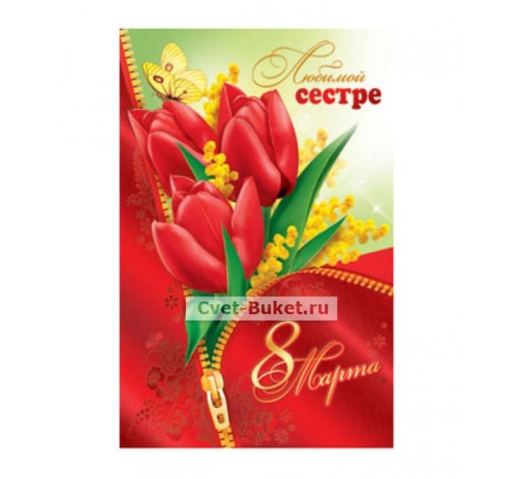 Для сестры на 8 марта открытки, убрать надпись фотографии