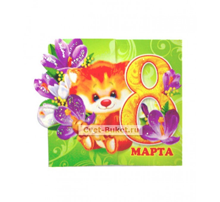 Картинки, на 8 марта одноклассницам открытка