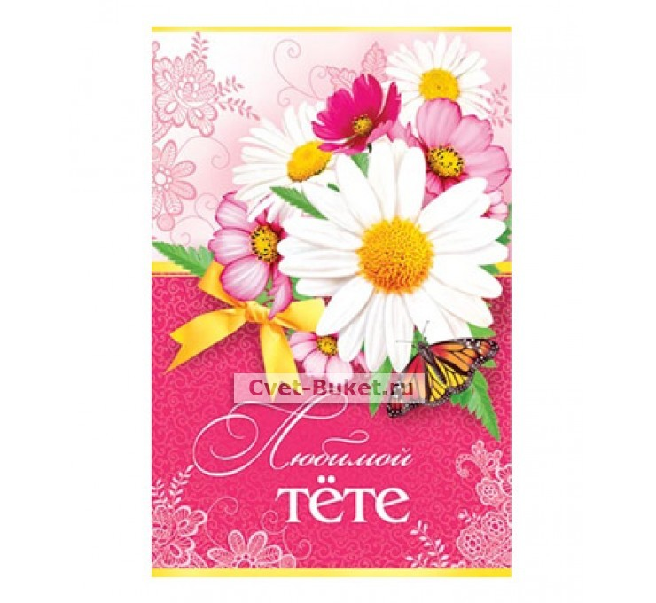 Маленькие открытки для тети, юмористические