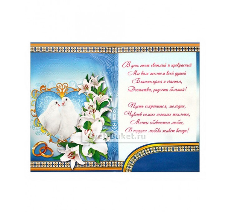 Поздравительная открытка для молодожёнов 19