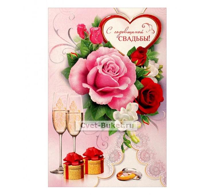 28 лет свадьбы красивые открытки