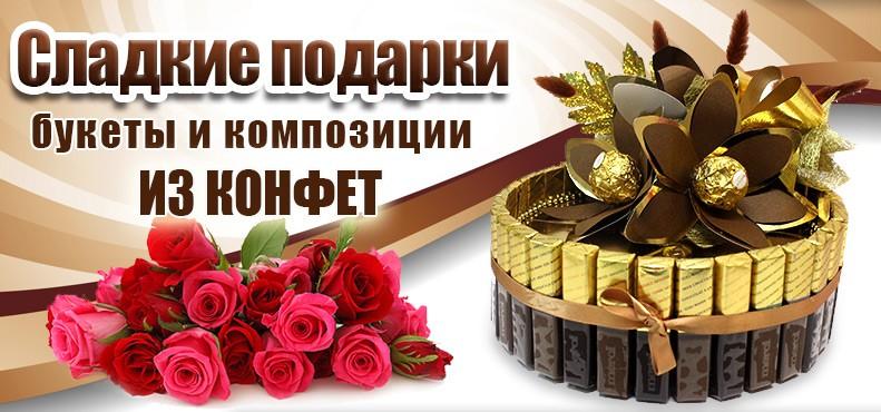 букеты и композиции из конфет, сладкие подарки