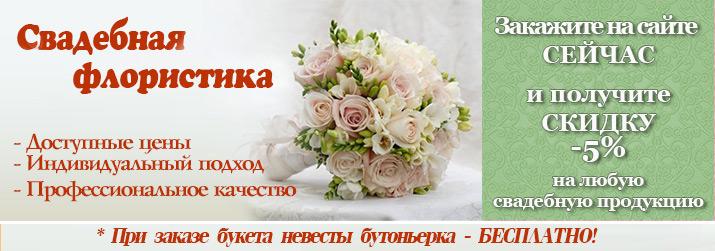 свадебная флористика москва, оформление зала живыми цветами, свадебное оформление цветами, цены на свадебную флористику, оформление свадьбы